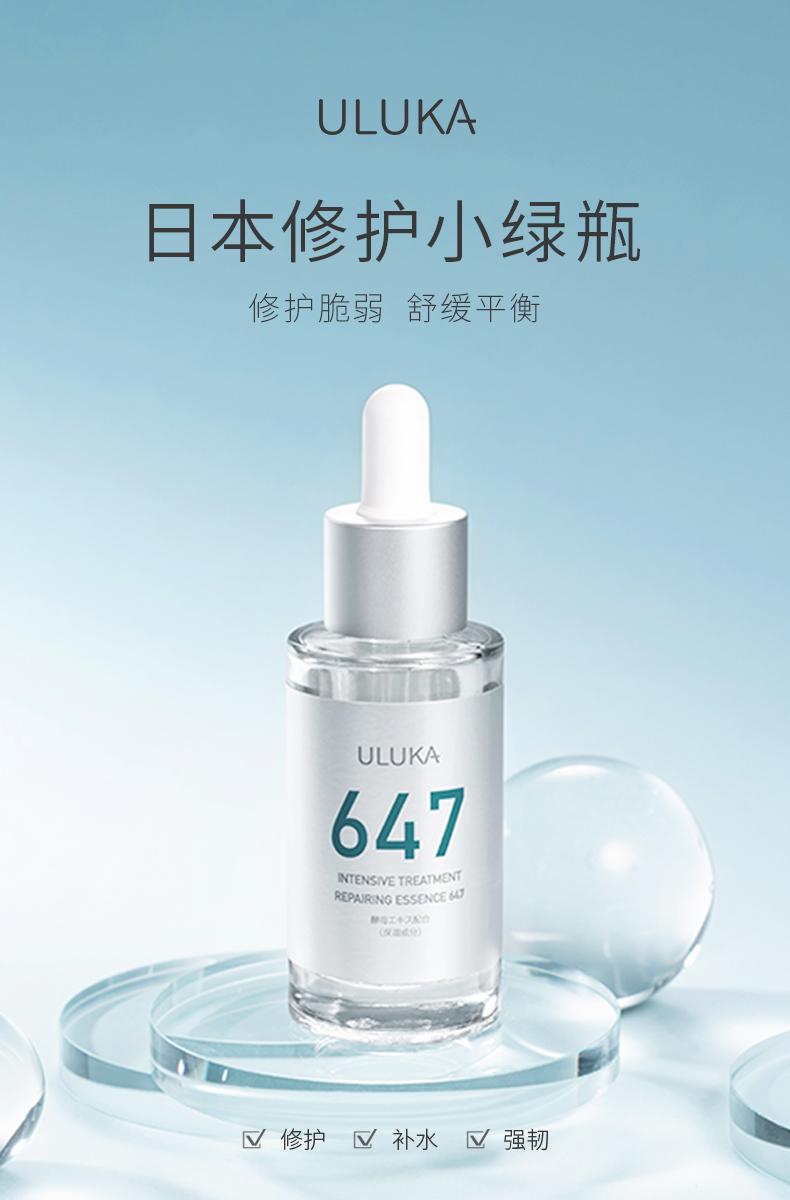 【洗脸巾+KF94口罩3片+来益VC】日本ULUKA补水修护套装647小绿瓶精华+921小蓝瓶
