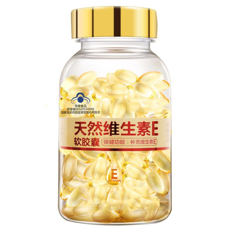 天然维生素E软胶囊20粒