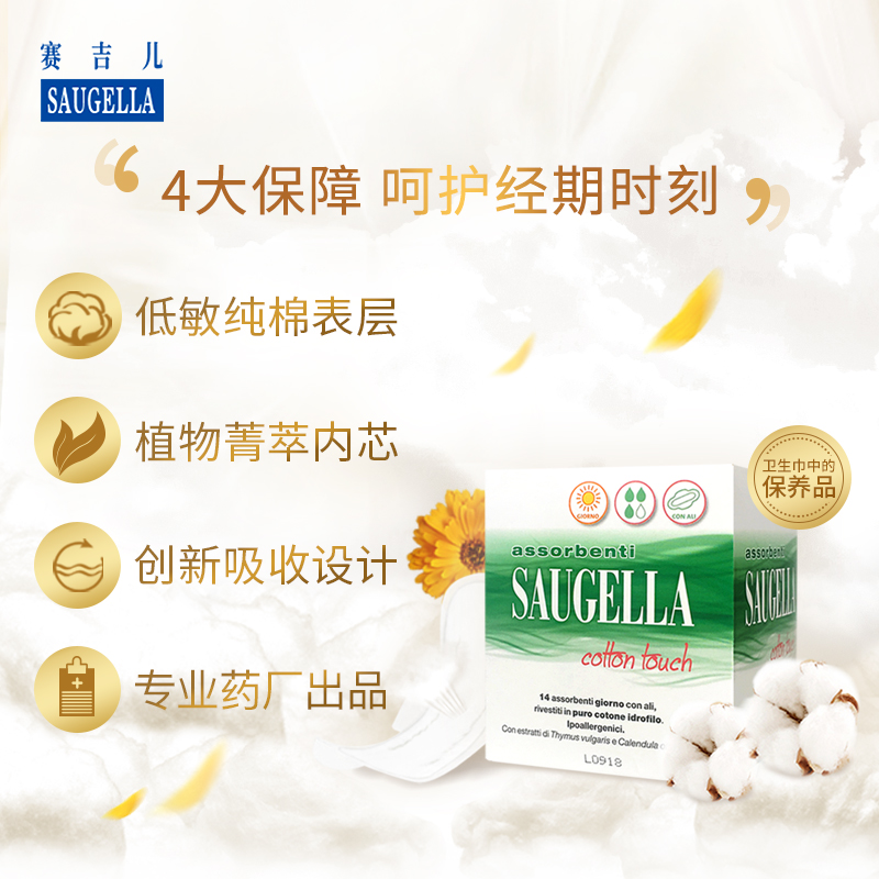 【日用植物棉】赛吉儿Saugella卫生巾超薄云感内芯吸收好亲肤贴身