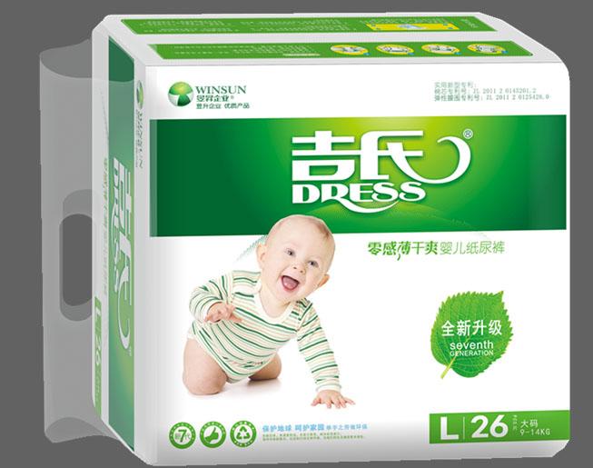 【清仓】吉氏 零感薄干爽婴儿纸尿裤26片/包 透气男女宝宝婴儿尿不湿