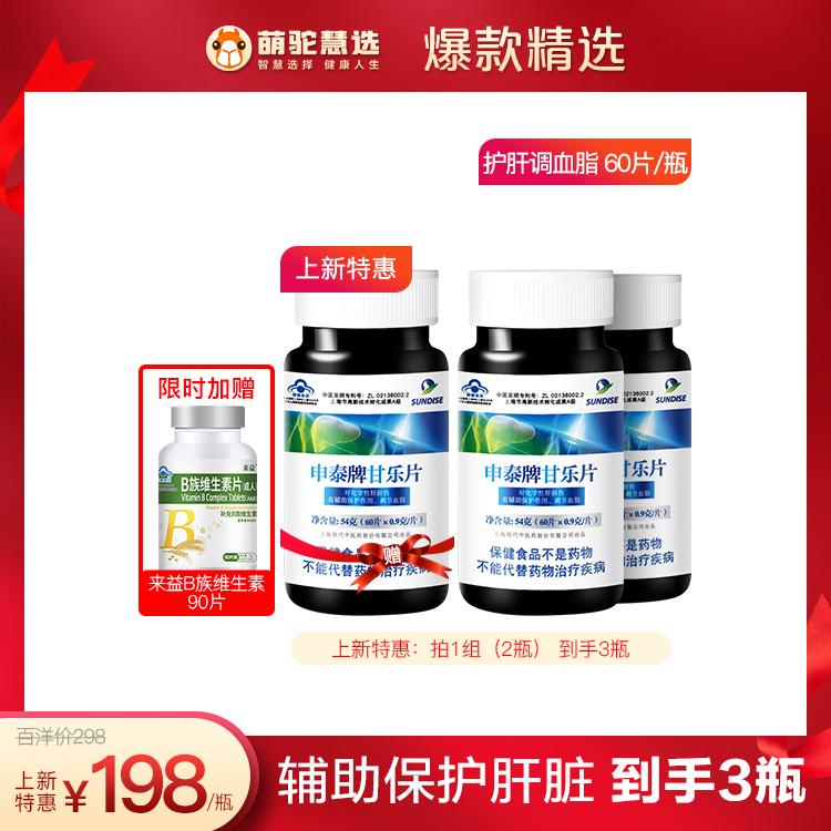 【买2送1原品加赠维生素B族】申泰牌甘乐片 60片 辅助保护肝脏 调节血脂