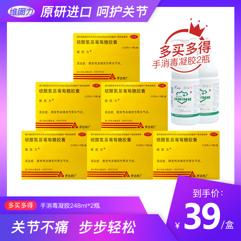 【6盒装多得手消凝胶2瓶】维固力 硫酸氨基葡萄糖胶囊 0.25g*10粒/盒