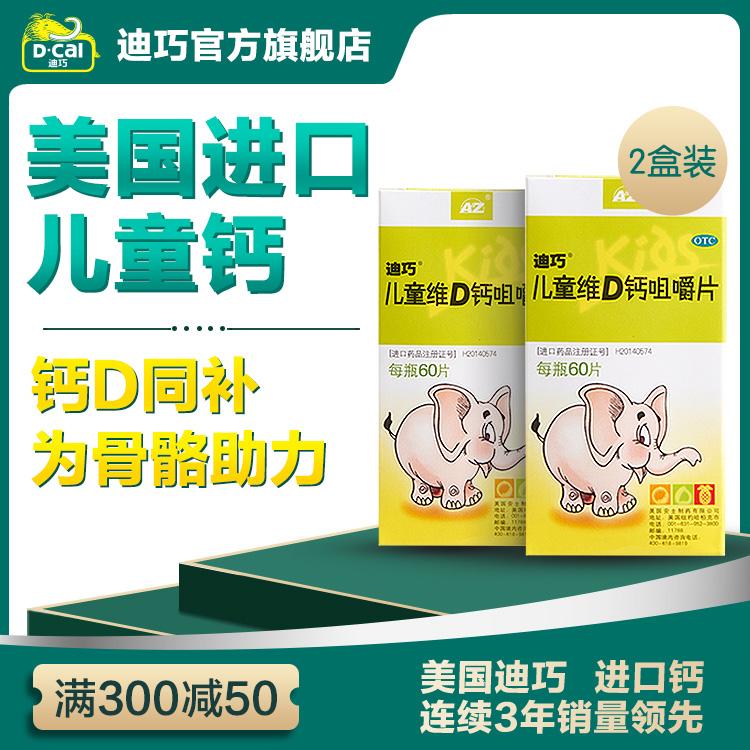 【2盒装 券满300减50】迪巧 儿童维D钙咀嚼片60片钙片儿童补钙3岁以上缺钙