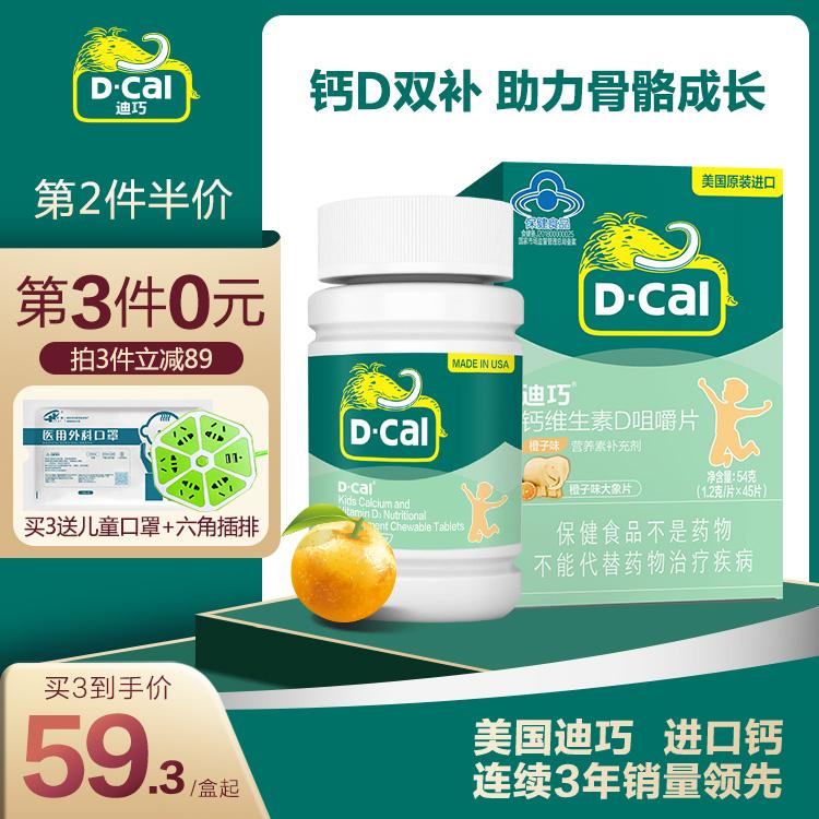 【第3件0元】迪巧 钙维生素D咀嚼片 橙子味1.2g*45片 儿童青少年碳酸钙  补钙