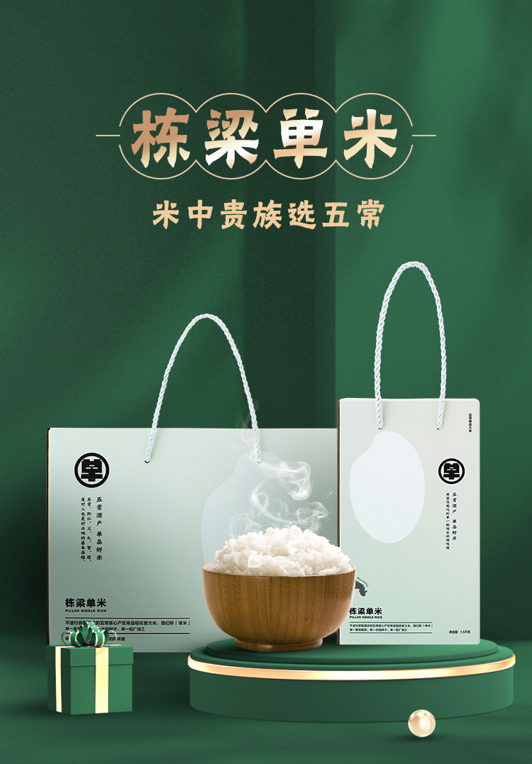 优选年货大米粒粒分明香米1.5kg