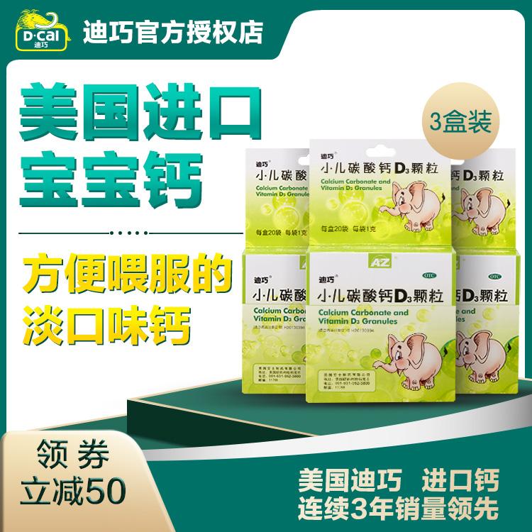 【3盒装 领券立减50】迪巧小儿碳酸钙D3颗粒1g*20袋 0-3岁补钙