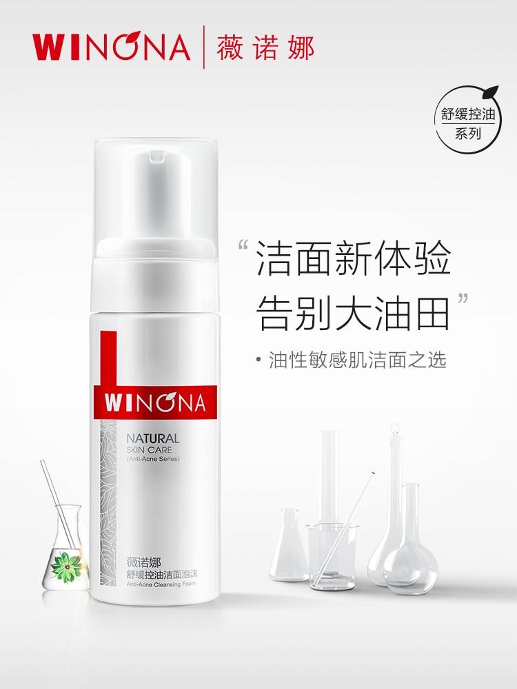【敏感肌适用】薇诺娜舒缓控油洁面泡沫150ml 补水弱酸温和