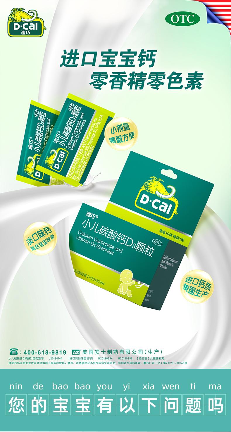 【3盒装】迪巧小儿碳酸钙D3颗粒1g*20袋 0-3岁补钙
