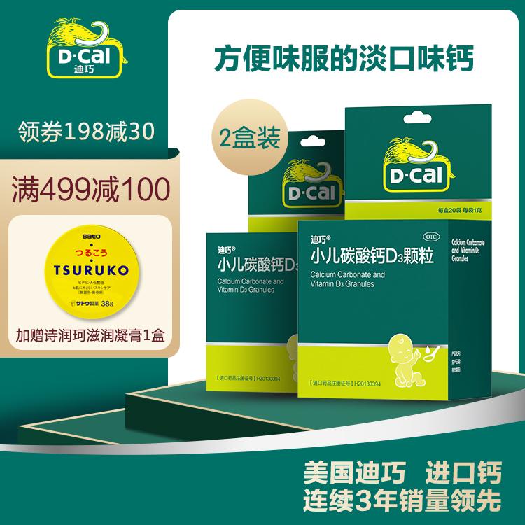 【2盒装多得保湿护肤膏】迪巧 小儿碳酸钙D3颗粒20袋 婴幼儿 婴儿 儿童0-3岁补钙