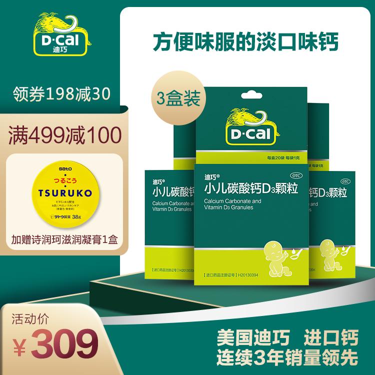 【3盒装赠保湿护肤膏】迪巧小儿碳酸钙D3颗粒1g*20袋 0-3岁补钙