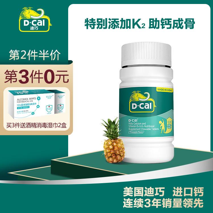 【第3件0元买3享好礼】迪巧钙维生素D维生素K咀嚼片1.2g*80片 菠萝味