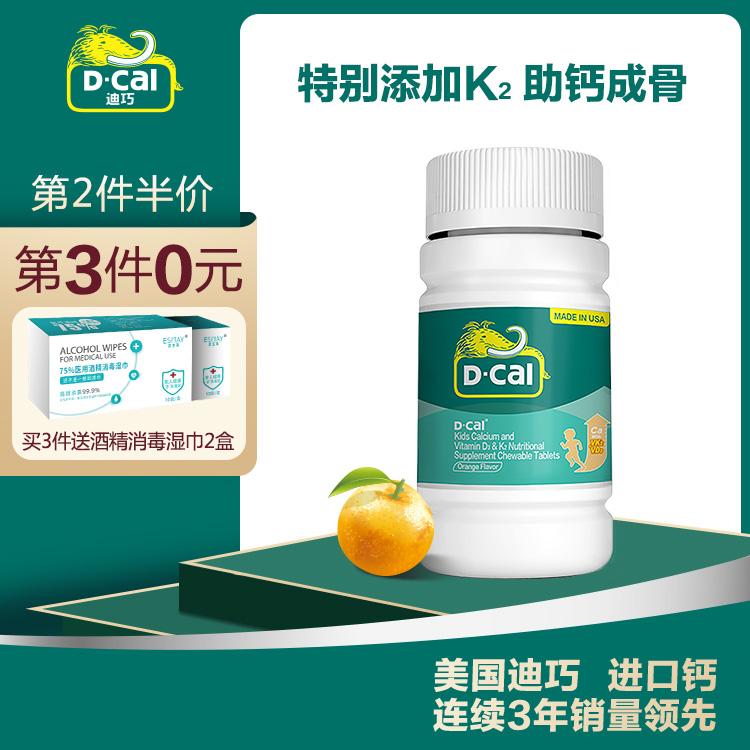 【第3件0元买3享好礼】迪巧钙维生素D维生素K咀嚼片1.2g*80片 橙子味
