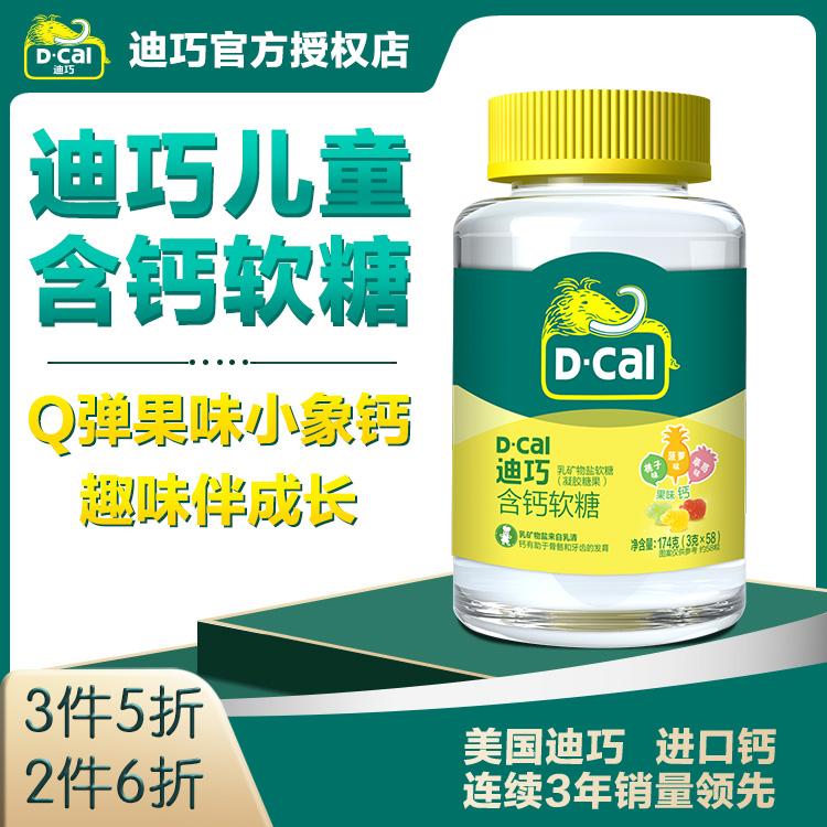 【3件5折 Q弹果味】D-Cal迪巧含钙软糖174g(3g*58粒)