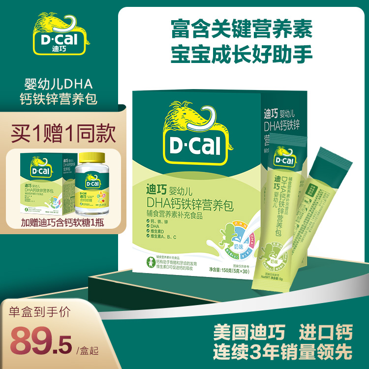 【年中狂欢买1赠1同款+软糖】D-Cal迪巧婴幼儿DHA钙铁锌营养包5g*30袋*1盒