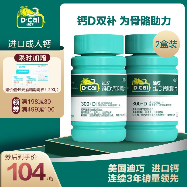 【2盒装 赠酒精片】 迪巧 维D钙咀嚼片120片钙片无糖  成人中老年补钙