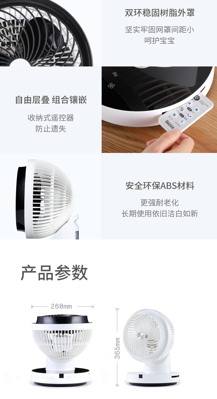 日本sezze西哲空气循环扇涡轮对流静音台式电风扇家用稻田扇SS648
