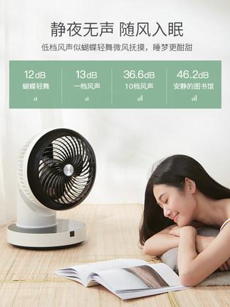 【黑色】日本sezze西哲空气循环扇涡轮对流静音台式电风扇家用稻田扇