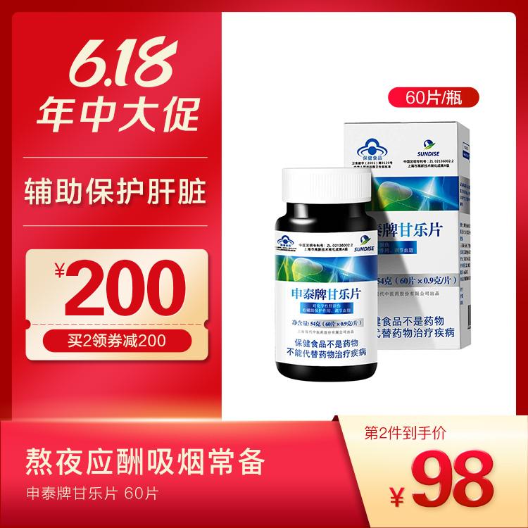 申泰牌甘乐片 60片 辅助保护肝脏 调节血脂