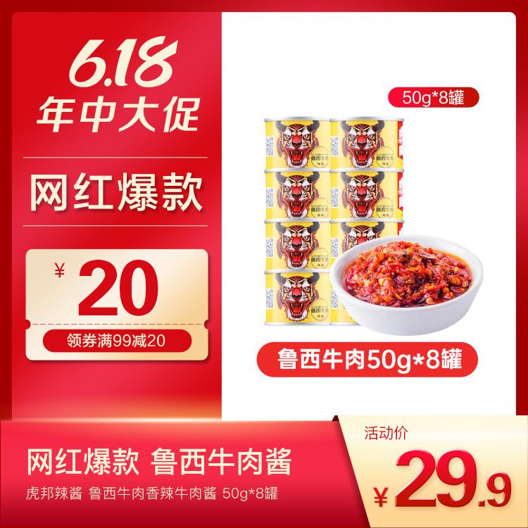 虎邦辣酱 鲁西牛肉酱拌饭酱网红辣椒酱下饭酱香辣牛肉酱50g*8罐