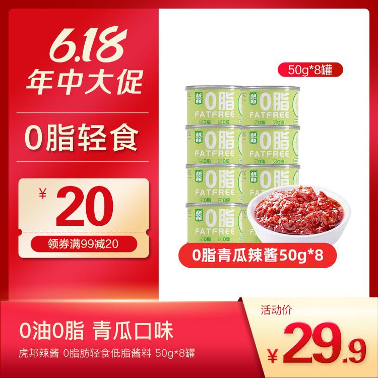 【青瓜味】虎邦辣酱 0脂肪零脂肪轻食无脂肪沙拉酱低脂酱料蔬菜沙拉50g*8罐