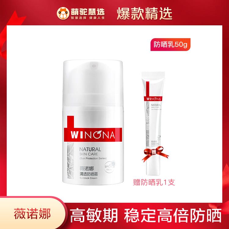 【加赠防晒小样】薇诺娜 清透防晒乳50g霜 SPF48PA+++防紫外线