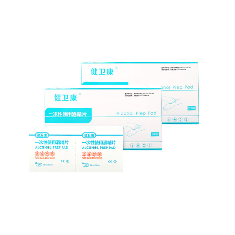 【清仓特价 便携易用】健卫康一次性酒精消毒片200片*2盒