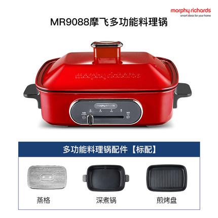 【红色款】英国摩飞多功能料理锅电烧烤肉锅炉网红锅一体家用蒸煮炒煎电火锅