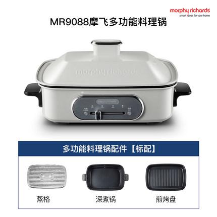 【白色款】英国摩飞多功能料理锅电烧烤肉锅炉网红锅一体家用蒸煮炒煎电火锅