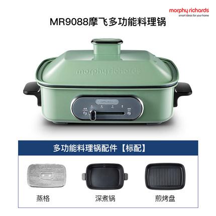 【绿色款】英国摩飞多功能料理锅电烧烤肉锅炉网红锅一体家用蒸煮炒煎电火锅