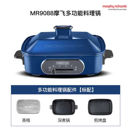 【蓝色款】英国摩飞多功能料理锅电烧烤肉锅炉网红锅一体家用蒸煮炒煎电火锅