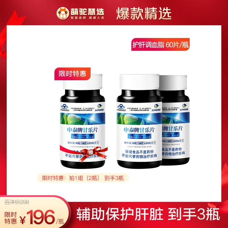 【买1组赠1瓶原品】申泰牌甘乐片 60片 辅助保护肝脏 调节血脂