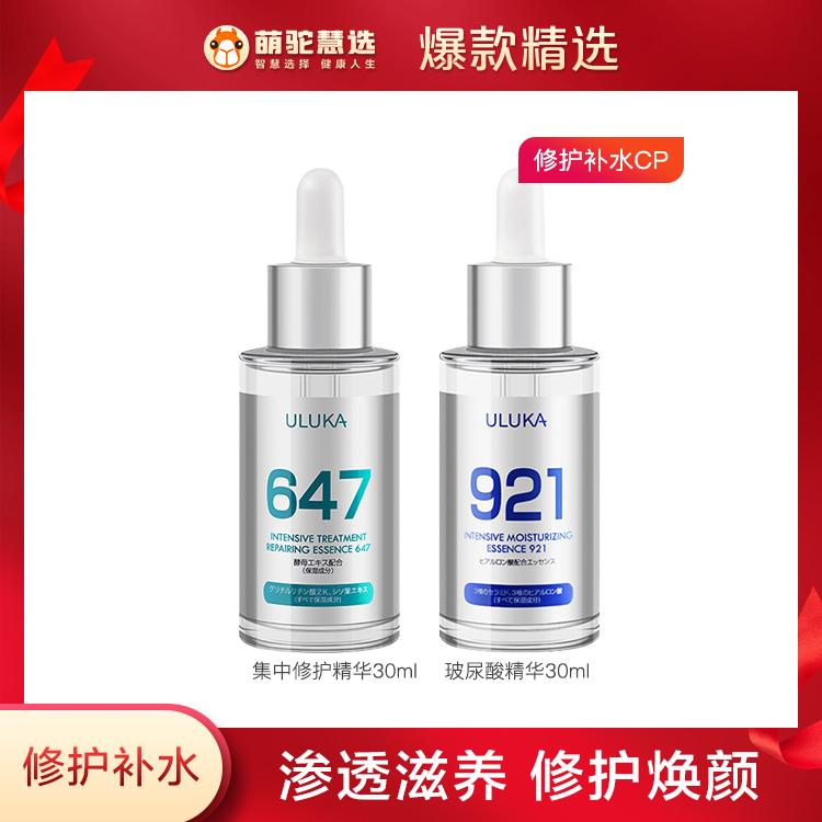 日本ULUKA补水修护套装647小绿瓶精华+921小蓝瓶