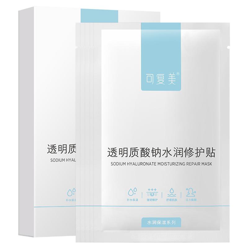 可复美透明质酸钠修护贴5片装