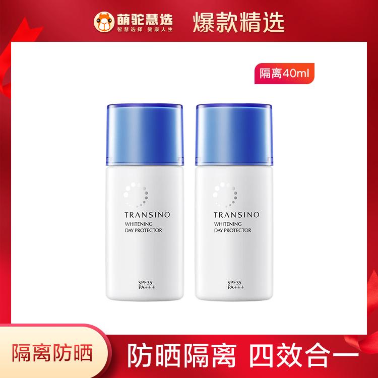 【2支装】第一三共TRANSINO传皙诺美白防晒乳40ml物理防晒
