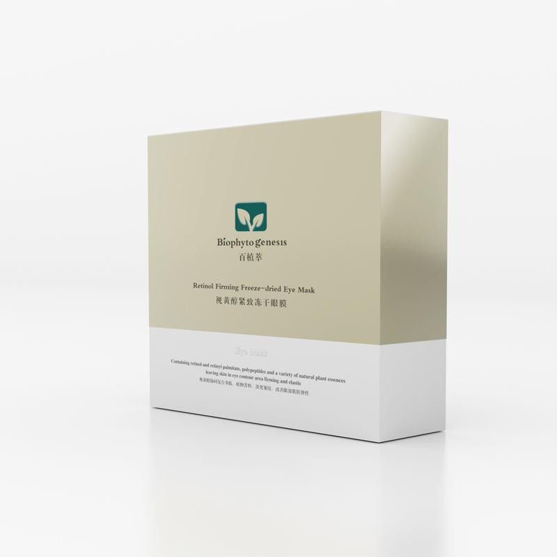 百植萃视黄醇紧致冻干眼膜8片/盒