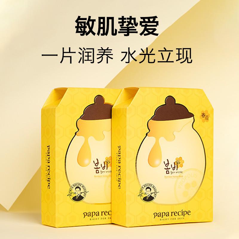 【2盒装】Papa recipe 春雨 蜂蜜补水保湿面膜 25克/片 10片装/盒