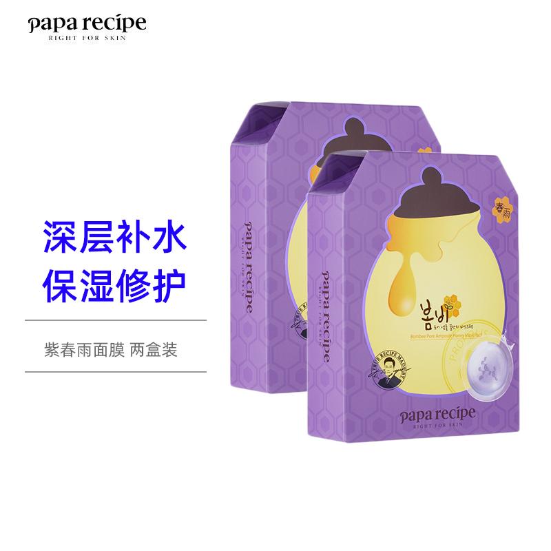 【2盒装】Papa Recipe 春雨 紫春蜂蜜乳糖酸细敛雨面膜 25g*6片/盒