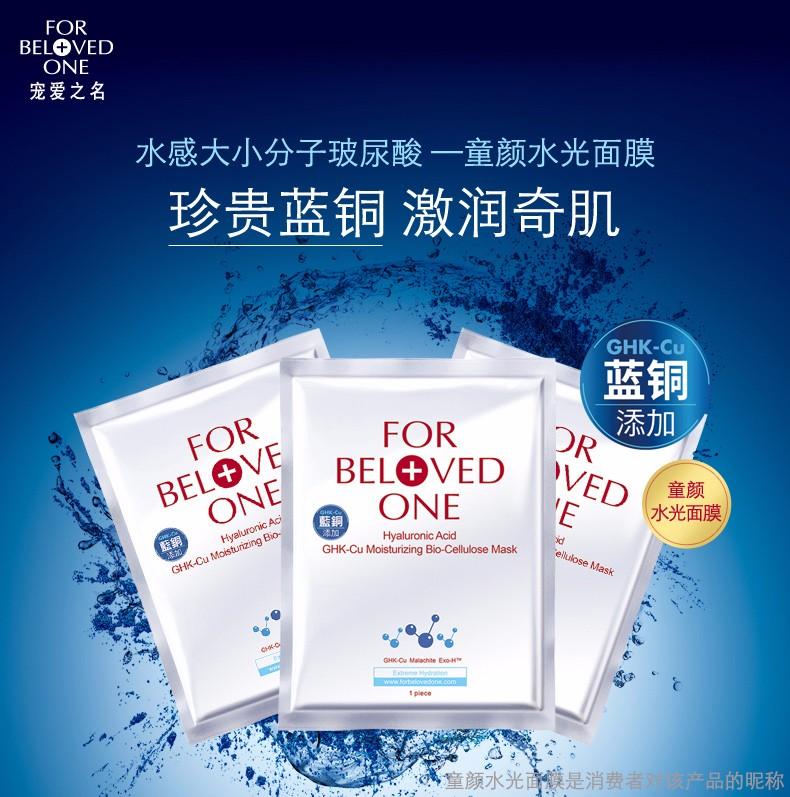 宠爱之名玻尿酸蓝铜胜肽保湿修护生物纤维面膜3片装