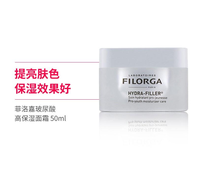 FILORGA菲洛嘉玻尿酸高保湿盈润面霜50mL