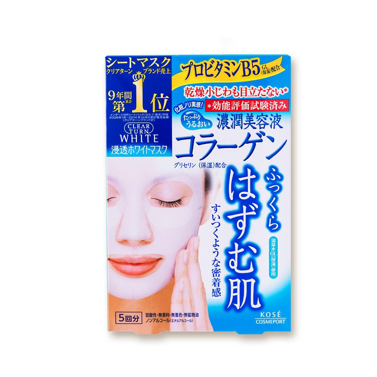 日本 高丝 CLEAR TURN 胶原蛋白精华美肌面膜 5片/盒