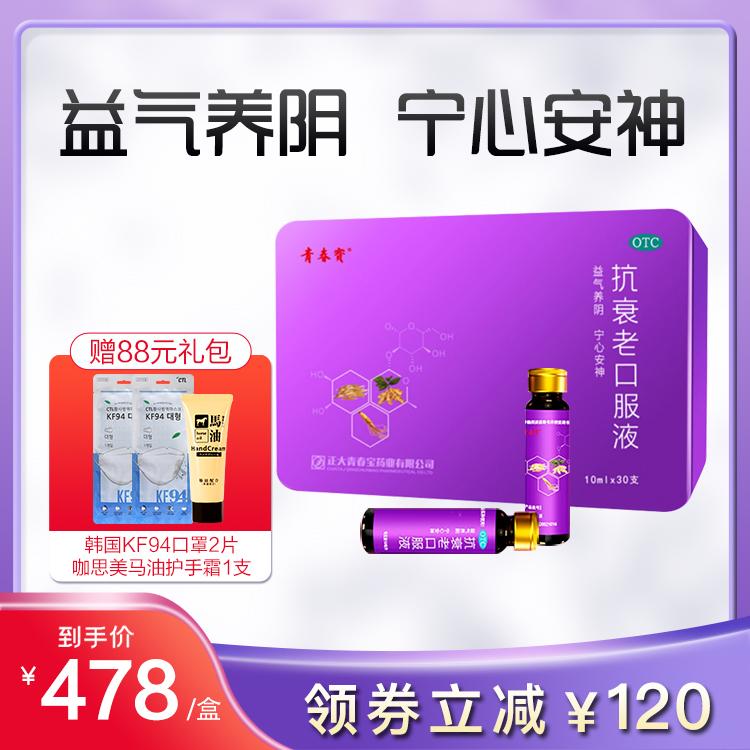 【加赠价值¥88元礼包】青春寶牌抗衰老口服液10ml*30 青春宝