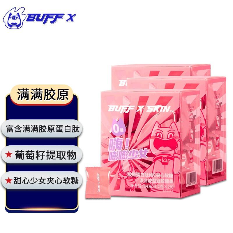 BUFF X SKIN 胶原蛋白肽维C夹心软糖