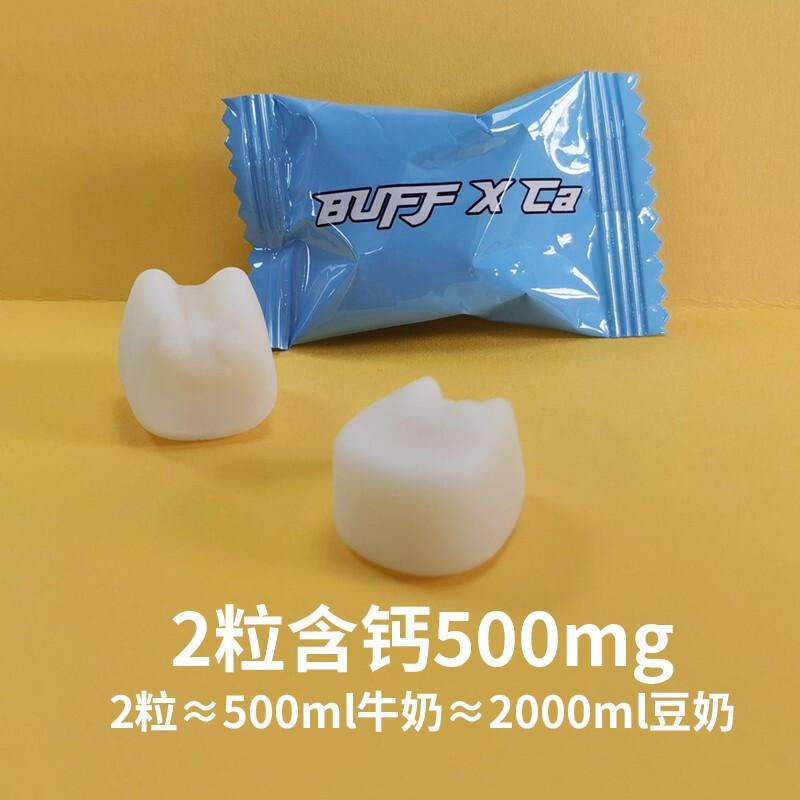 BUFF X CA 高钙维生素D3软糖长高软糖10粒/袋(袋装)