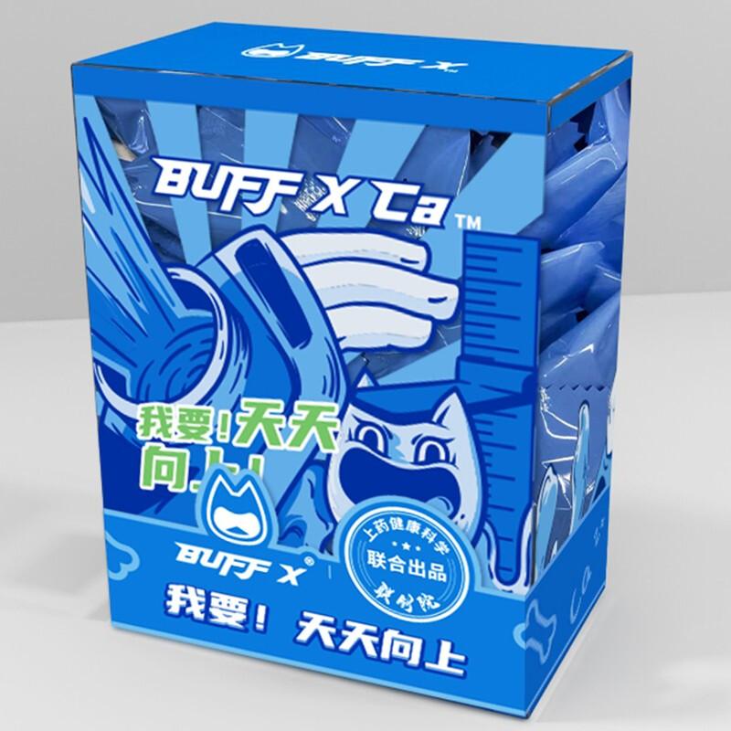 BUFF X CA 高钙维生素D3软糖长高软糖
