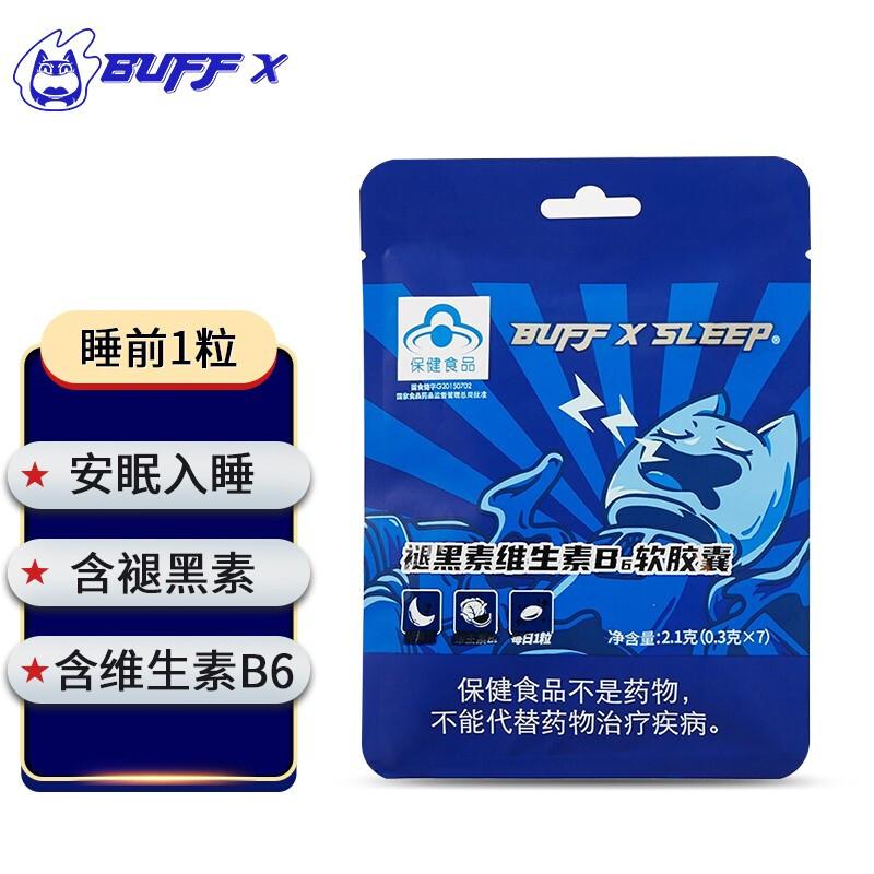 BUFF X SLEEP 褪黑素维生素B6软胶囊(袋装)