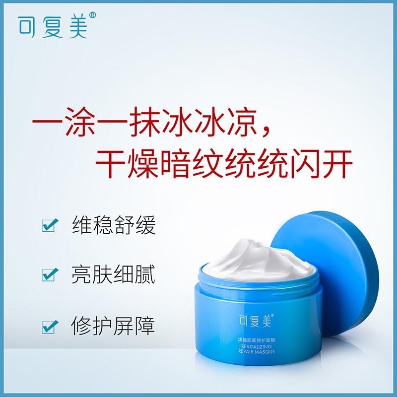 可复美涂抹面膜焕能肌底补水保湿敏感肌晒后修护冰淇淋 165g
