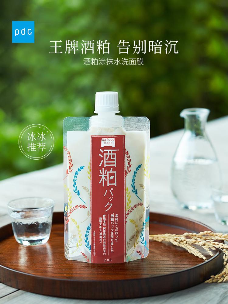 【买2送1原品】PDC 碧迪皙 保湿涂抹式补水嫩滑肌肤 酒粕面膜 170克