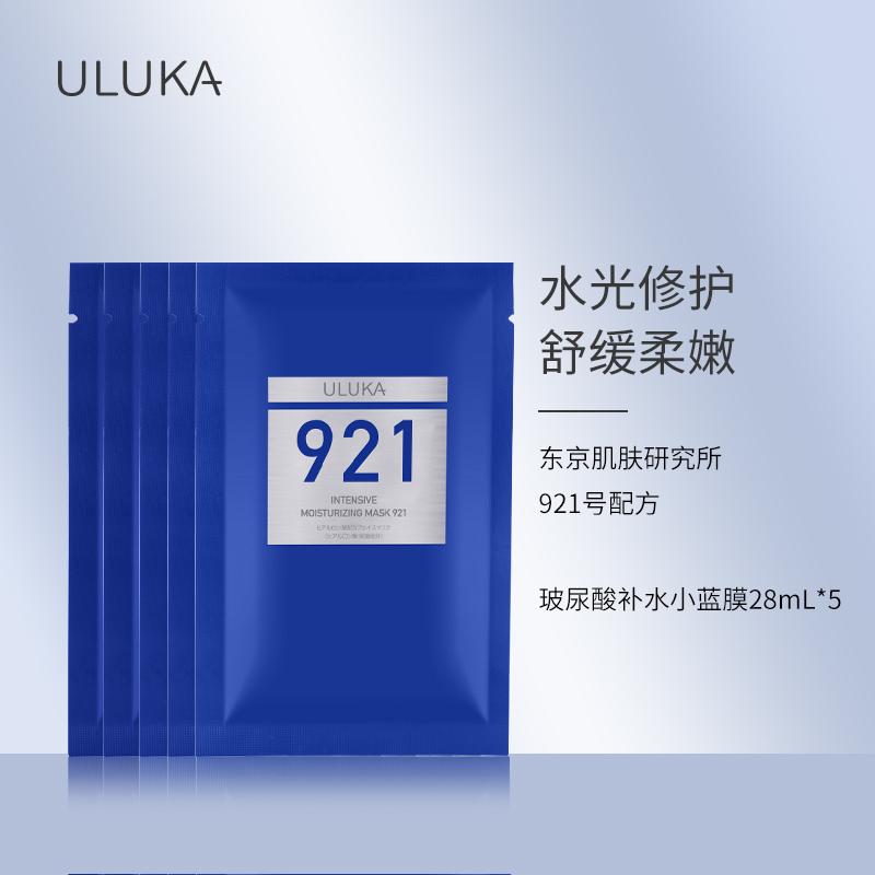 【一片面膜=一整瓶精华 】ULUKA玻尿酸补水精华面膜神经酰胺提拉保湿修护敏感28mlx5片