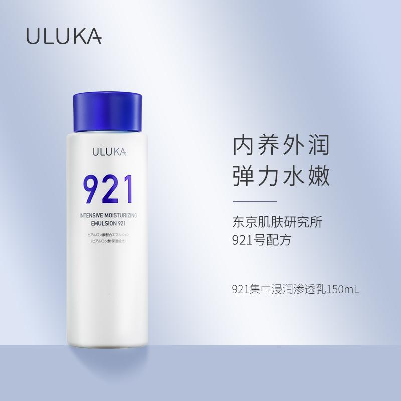 ULUKA集中补水乳液921 补水保湿 150ml