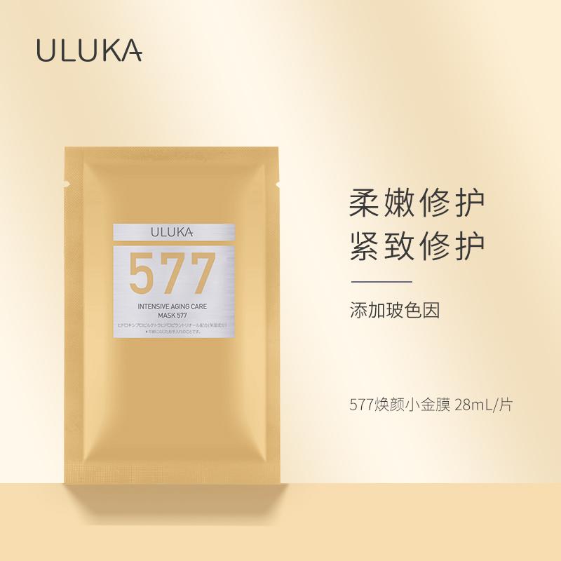 【雪梨推荐】ULUKA凝时焕颜精华面膜577添加玻色因提拉紧致柔润透亮28mlx5片